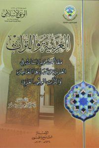 العربية والتراث: مقالات ودراسات في العربية وقضاياها المعاصرة والتراث العلمي العربي