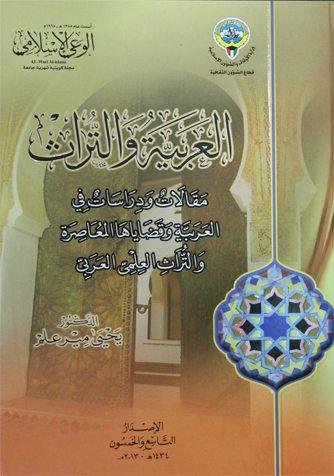 العربية والتراث مقالات ودراسات في العربية وقضاياها المعاصرة والتراث العلمي العربي