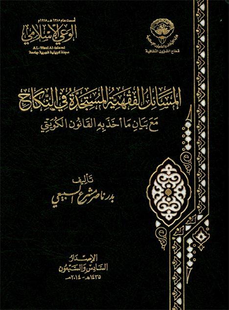 المسائل الفقهية المستجدة في النكاح: مع بيان ما اخذ به القانون الكويتي