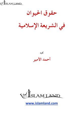 حقوق الحيوان في الشريعة الإسلامية