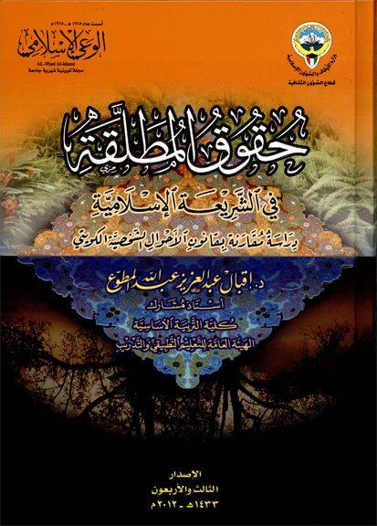 حقوق المطلقة في الشريعة الإسلامية