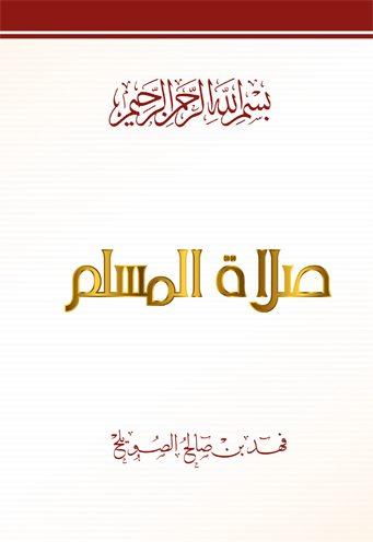 صلاة المسلم