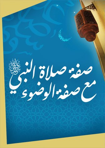 كيفية صلاة النبي صلى الله عليه وسلم
