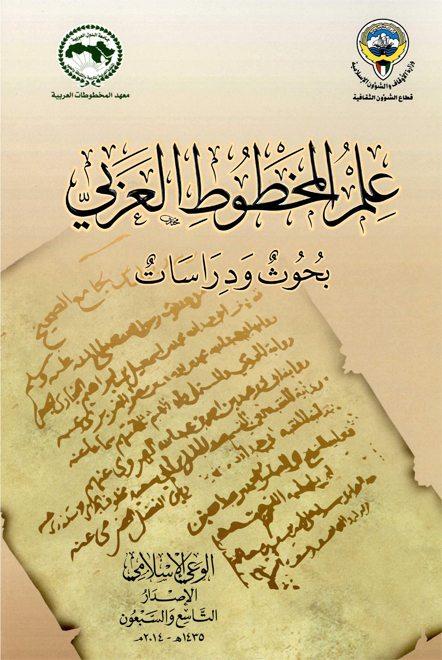 علم المخطوط العربي: بحوث ودراسات