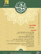 مجلة أوقاف (العدد 32)