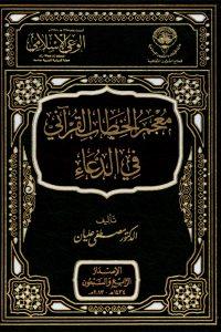 معجم الخطاب القرآني في الدعاء