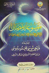 موسوعة رمضان: برنامج عملي للدعاة للإفادة من شهر رمضان