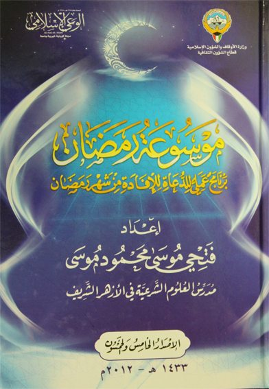 موسوعة رمضان
