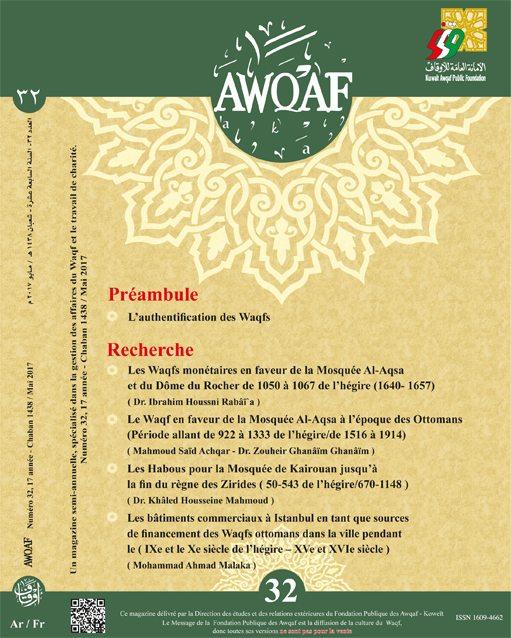 Awqaf Magazine -(francais No.32)