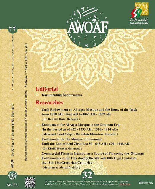 Awqaf Magazine No. 32