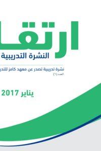 ارتقاء: النشرة التدريبية الدورية – العدد 1-يناير 2017
