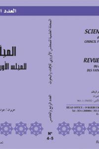 المجلة العلمية للمجلس الأوروبي للإفتاء والبحوث (العددين الرابع والخامس)