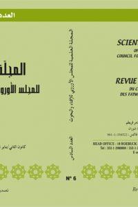 المجلة العلمية للمجلس الأوروبي للإفتاء والبحوث (العدد السادس)