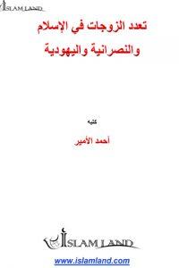 تعدد الزوجات في الإسلام والنصرانية واليهودية