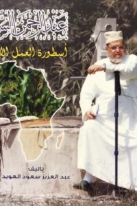 عبدالرحمن السميط: أسطورة العمل الإغاثي
