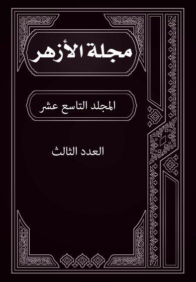 مجلة الأزهر (المجلد التاسع عشر- العدد الثالث)