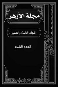 مجلة الأزهر (المجلد الثالث والعشرون- العدد التاسع)