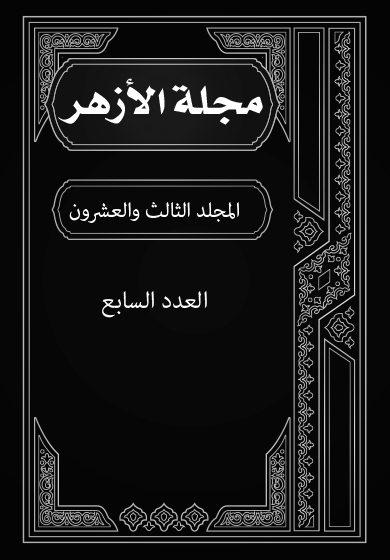 مجلة الأزهر (المجلد الثالث والعشرون- العدد السابع)
