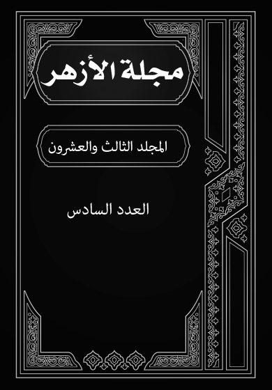 مجلة الأزهر (المجلد الثالث والعشرون- العدد السادس)