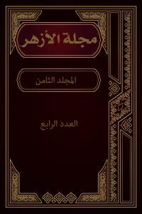 مجلة الأزهر (المجلد الثامن- العدد الرابع)