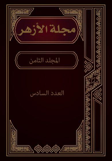 مجلة الأزهر (المجلد الثامن- العدد السادس)