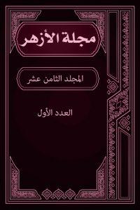 مجلة الأزهر (المجلد الثامن عشر- العدد الأول)