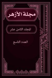 مجلة الأزهر (المجلد الثامن عشر- العدد التاسع)