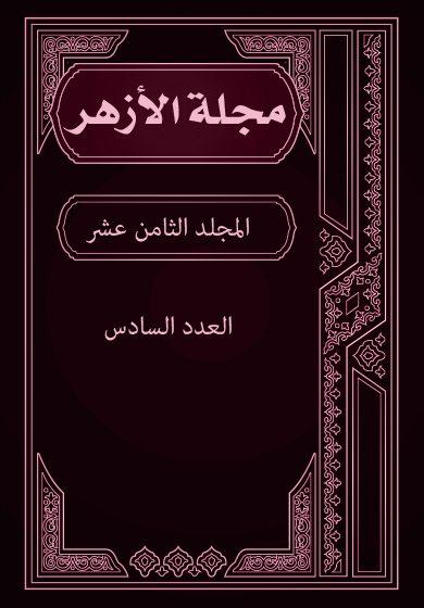 مجلة الأزهر (المجلد الثامن عشر- العدد السادس)