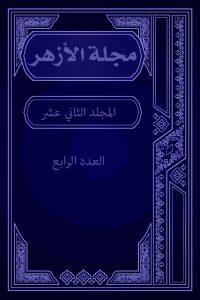 مجلة الأزهر (المجلد الثاني عشر- العدد الرابع)