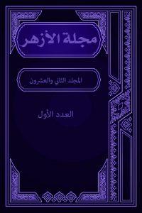 مجلة الأزهر (المجلد الثاني والعشرون- العدد الأول)