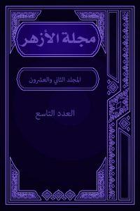 مجلة الأزهر (المجلد الثاني والعشرون- العدد التاسع)