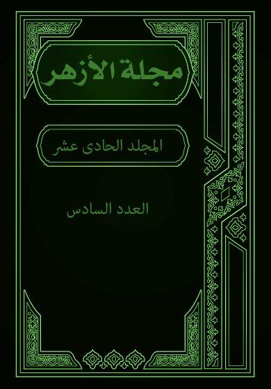 مجلة الأزهر (المجلد الحادى عشر- العدد السادس)