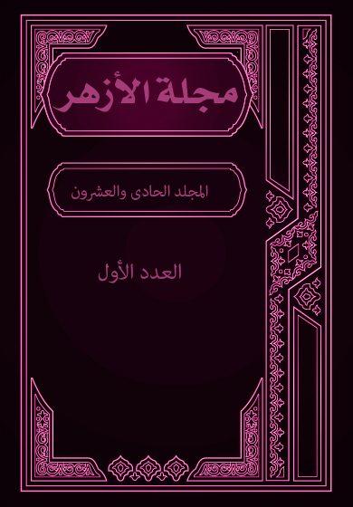 مجلة الأزهر (المجلد الحادى والعشرون- العدد الأول)
