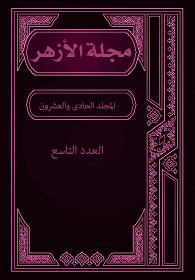 مجلة الأزهر (المجلد الحادى والعشرون- العدد التاسع)