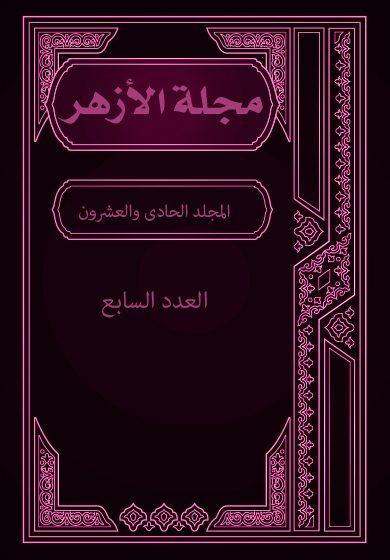 مجلة الأزهر (المجلد الحادى والعشرون- العدد السابع)