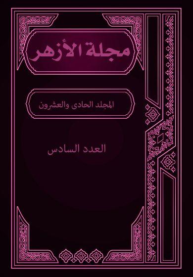 مجلة الأزهر (المجلد الحادى والعشرون- العدد السادس)
