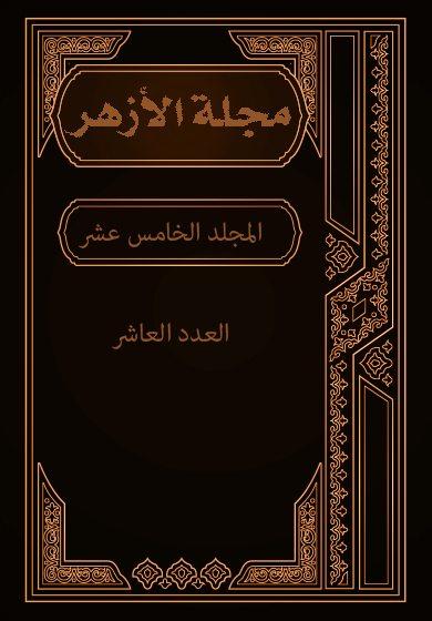 مجلة الأزهر (المجلد الخامس عشر- العدد العاشر)