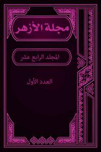 مجلة الأزهر (المجلد الرابع عشر- العدد الأول)