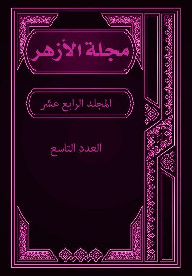 مجلة الأزهر (المجلد الرابع عشر- العدد التاسع)