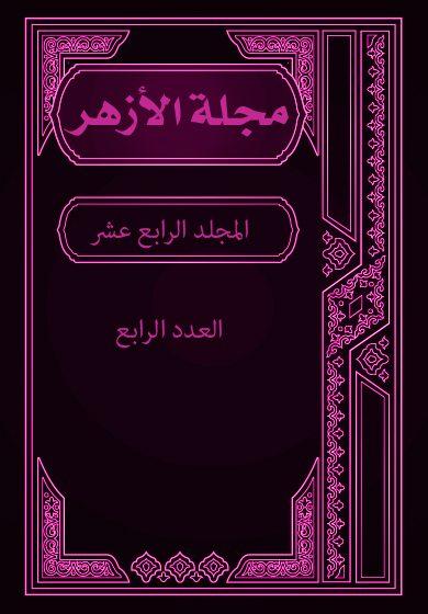 مجلة الأزهر (المجلد الرابع عشر- العدد الرابع)