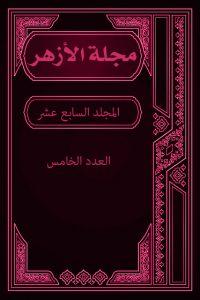 مجلة الأزهر (المجلد السابع عشر- العدد الخامس)