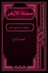 مجلة الأزهر (المجلد السابع عشر- العدد الرابع)