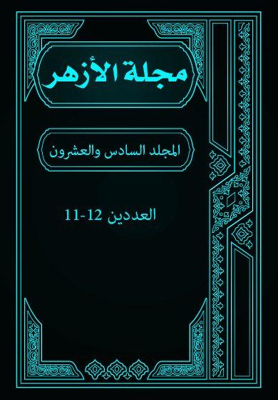 مجلة الأزهر (المجلد السادس والعشرون- العددين 11-12)