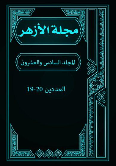 مجلة الأزهر (المجلد السادس والعشرون- العددين 19-20)