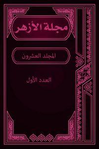 مجلة الأزهر (المجلد العشرون- العدد الأول)