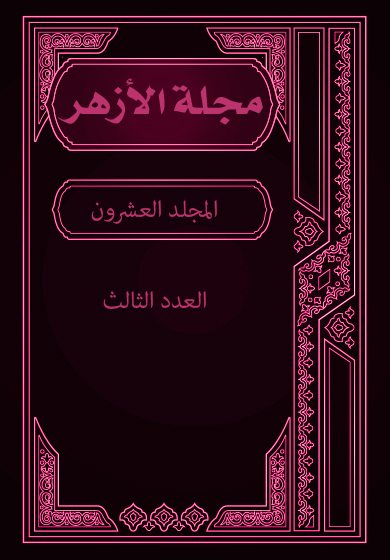 مجلة الأزهر (المجلد العشرون- العدد الثالث)