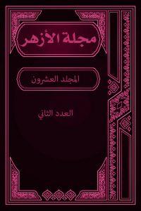 مجلة الأزهر (المجلد العشرون- العدد الثاني)