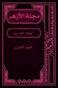 مجلة الأزهر (المجلد العشرون- العدد الخامس)