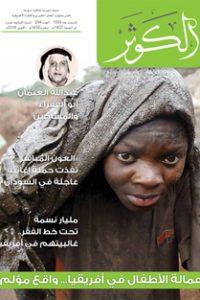 مجلة الكوثر – عدد أكتوبر 2016