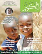 مجلة الكوثر – عدد ديسمبر 2016